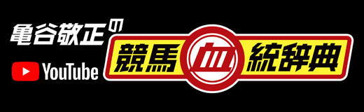 亀谷敬正の競馬血統辞典