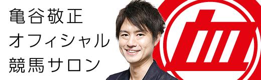 亀谷敬正 オフィシャル競馬サロン