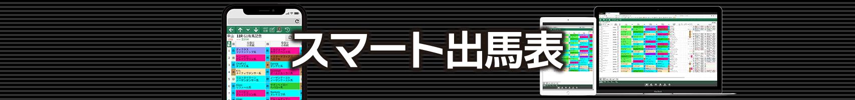 【無料公開】 東京新聞杯/スマート出馬表 – 基本&血統・系統&ローテ・順位&種牡馬データ画面