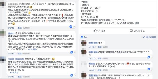 亀谷サロンの非公開Facebookグループ。2018/3/4の小倉10Rでサロンメンバー大盛り上がり!