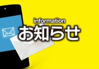 亀谷敬正による中山・阪神の芝&ダート別コース分析が公開されました/亀谷サロン