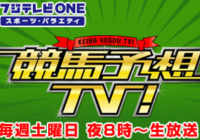 9/15(土)20:00~『競馬予想TV!』に亀谷敬正が出演いたします。第21シーズンもご声援をよろしくお願いいたします。