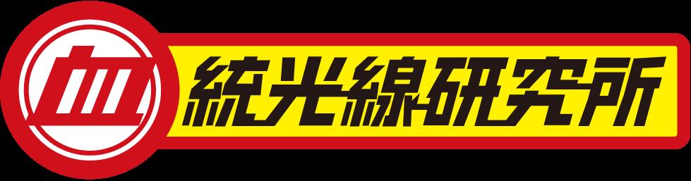 血統光線研究所 – 亀谷敬正