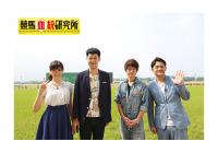 11/17(土)22:00~競馬血統研究所がOA! 「秋のGI開幕! 菊花賞で大勝負編!」