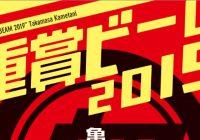 大人気シリーズの新年度版! 『重賞ビーム 2019』は絶賛発売中!
