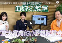 亀谷敬正×吉冨隆安×さくまみおによる東京大賞典検討会/『亀谷敬正の血統の教室』が更新されました