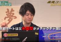 京都ダ1400mの注目血統を大公開!/『亀谷敬正の血統の教室』が更新されました