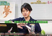 """""""亀の説法"""" 日本・欧州・米国型と分類できる理由、能力の方向性とは?/『亀谷敬正の血統の教室』"""