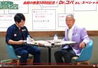 Dr.コパ×亀谷敬正スペシャル対談! 馬主になったきっかけから思い入れのある血統馬との出会い/『亀谷敬正の血統の教室』