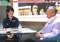 Dr.コパ×亀谷敬正スペシャル対談! 愛馬の位置取り&レース選択は風水次第!? /『亀谷敬正の血統の教室』