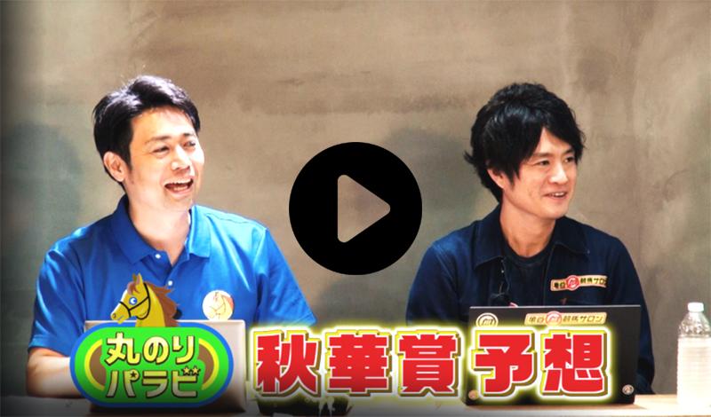亀谷敬正が毎週出演! 新番組『競馬予想 丸のりパラビ!』秋華賞編が配信開始!