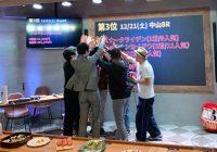 ゴールドアリュール祭り&サロン忘年会で大盛り上がり!/先週末(12/21~12/22)の亀谷サロンレポートが公開されました