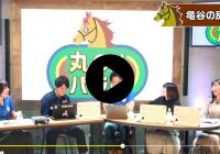 亀谷vs女性予想家! 新番組『競馬予想 丸のりパラビ!』 阪神JF編が配信開始!