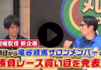 亀谷競馬予想家塾の第1期生が『競馬予想 丸のりパラビ!』の日曜配信回でデビュー!