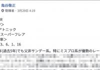 波乱の高松宮記念も的中ラッシュで大盛り上がり!/先週末(3/28~3/31)の亀谷サロンレポートが公開されました