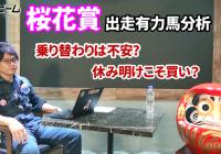 レシステンシアなど桜花賞の出走予定馬ジャッジ!/『亀谷敬正の血統の教室』