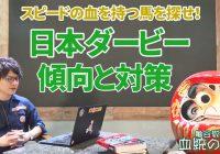 日本ダービー傾向分析 ~ スピードの血を持つ馬を探せ! /『亀谷敬正の血統の教室』