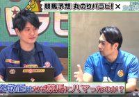 『競馬血統予想家 亀谷敬正ってどんな人?』 netkeibaTV×競馬予想 丸のりパラビ!コラボ企画