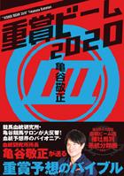 重賞ビーム 2020(KADOKAWA/エンターブレイン)