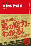 勝ち馬がわかる血統の教科書(池田書店)