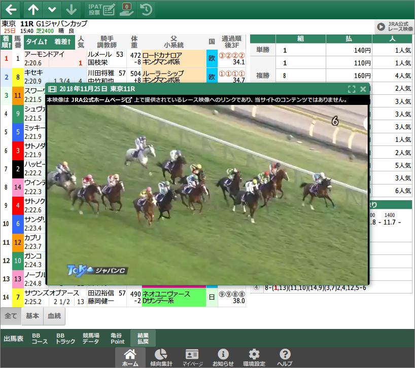 予想印の設定、レース映像視聴について/スマート出馬表