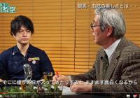 柏木集保と亀谷敬正が語る日本と世界の違い、日本競馬への大胆な提言/『亀谷敬正の血統の教室』