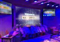 亀谷サロン・リアルサロンスペース開設記念パーティが開催されました!