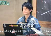 視聴者からの質問に答えます!『血統を勉強するきっかけは?』/『亀谷敬正の血統の教室』