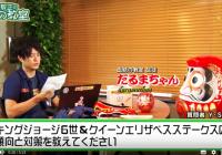 視聴者の質問にお答えします『キングジョージ6世&クイーンエリザベスSの傾向と対策は?』 /『亀谷敬正の血統の教室』