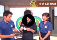 亀谷敬正が毎週出演! 新番組『競馬予想 丸のりパラビ!』 エリザベス女王杯編が配信開始!