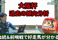 大阪杯の傾向分析 ~ 血統&前哨戦を見れば好走馬のポイントが分かる! /『亀谷敬正の血統の教室』