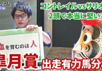 コントレイル、サリオスなど皐月賞の出走予定馬ジャッジ!/『亀谷敬正の血統の教室』