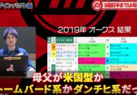 亀谷敬正の公式YouTubeチャンネル『亀谷敬正の競馬血統辞典』開設のお知らせ