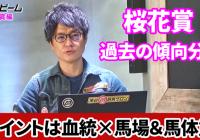 桜花賞の傾向分析 ~ ポイントは血統×馬場&血統×馬体重! /『亀谷敬正の血統の教室』