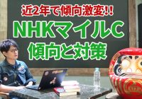 NHKマイルCの傾向分析 ~ 近2年で傾向激変! 前哨戦の結果も鵜呑みにするな! /『亀谷敬正の血統の教室』