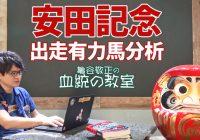 アドマイヤマーズ、ダノンキングリーなど安田記念の出走予定馬ジャッジ!/『亀谷敬正の血統の教室』