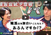『亀谷敬正の血統予想のやり方とは?』 netkeibaTV×競馬予想 丸のりパラビ!コラボ企画