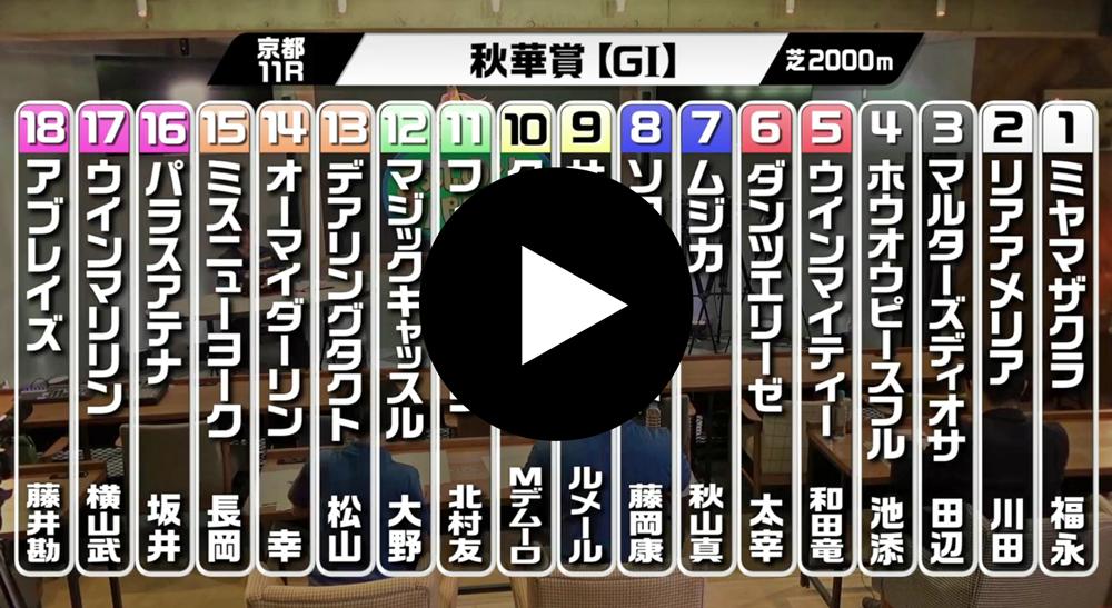 『競馬予想 丸のりパラビ!』秋華賞編が配信開始!