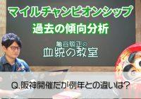 マイルCS傾向分析 ~ 京都→阪神替わりで要注目の血統とは? /『亀谷敬正の血統の教室』
