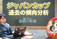 ジャパンC傾向分析 ~ 血統的には3歳馬・牝馬・古馬で狙い方が異なります! /『亀谷敬正の血統の教室』