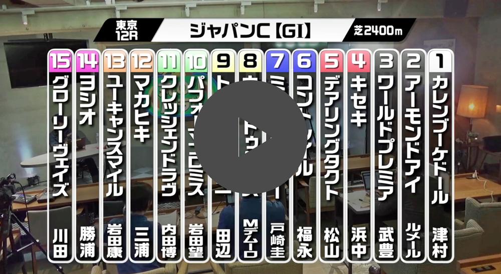 『競馬予想 丸のりパラビ!』ジャパンカップ編が配信開始!