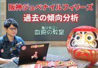 阪神JF傾向分析 ~ 高速上がりが出せる馬場なら注目は母系の血! /『亀谷敬正の血統の教室』