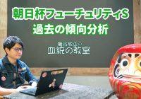 朝日杯FS傾向分析 ~ ポイントはホープフルSがGIに昇格したこと! /『亀谷敬正の血統の教室』