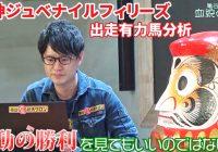 ソダシ、メイケイエール、インフィナイトなど阪神JFの出走予定馬ジャッジ!/『亀谷敬正の血統の教室』