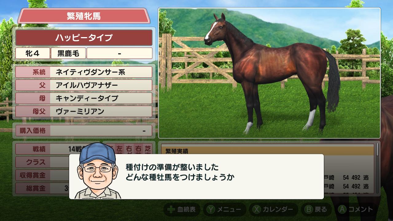 初期牝馬ワルケリア×ジャスタウェイ×ゴールドアリュール×ヴァーミリアン×アイルハヴアナザーと代をつないできた牝馬。現役時はエリザベス女王杯を勝利。