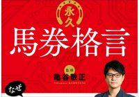 2021年1月22日(金)発売! 亀谷敬正監修・単行本『永久馬券格言』の予約がスタートしました!