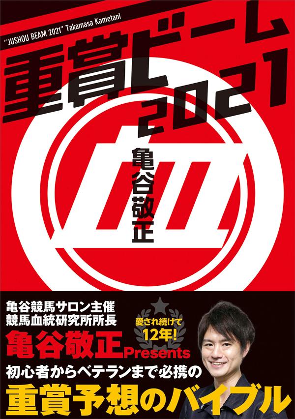 大人気シリーズの新年度版! 単行本『重賞ビーム 2021』は12/22(火)発売!