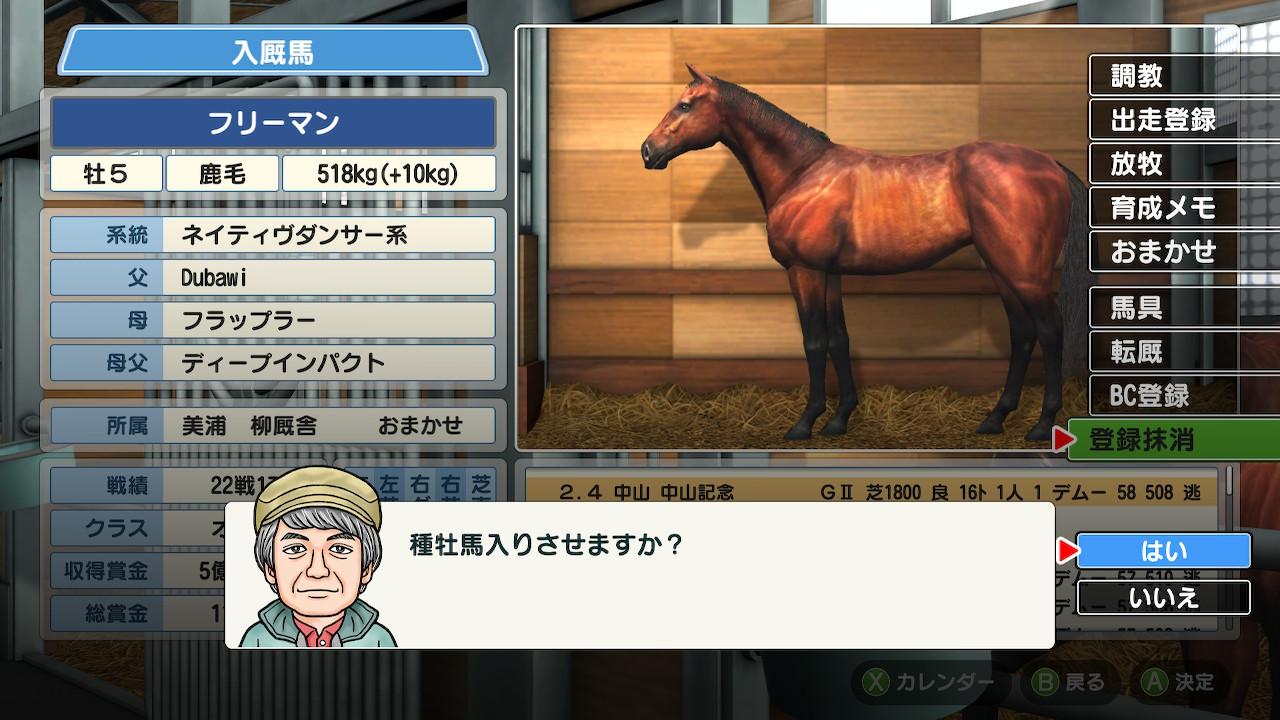牧場施設の馬柵4段階以上と検疫所2段階目を建てると種牡馬入りできるようになる。GI勝利が必須か、重賞勝利だけでも種牡馬入りできるのか、細かい条件は未調査。