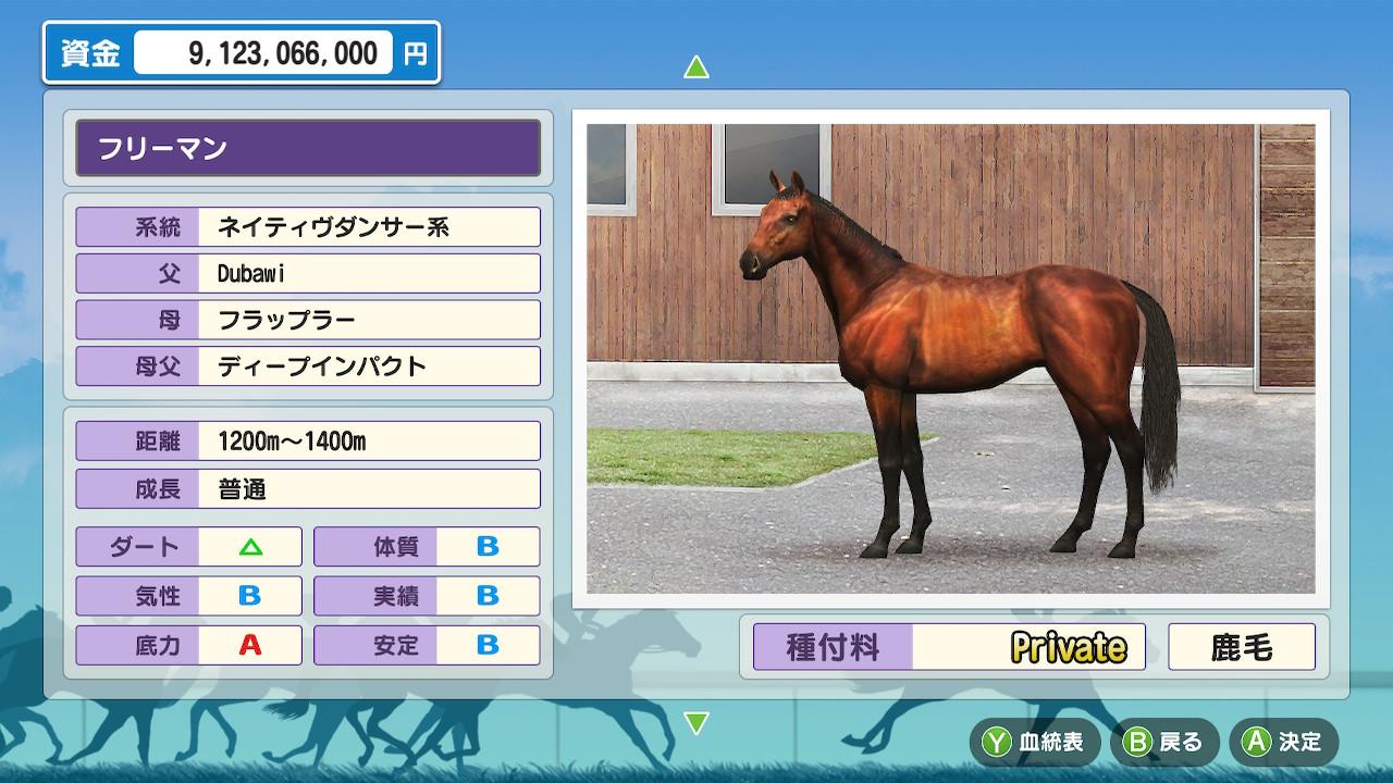 Vo.9で育てた馬です。血統はDubawi×ディープインパクト×キングカメハメハ×エルトゥルマニエ。