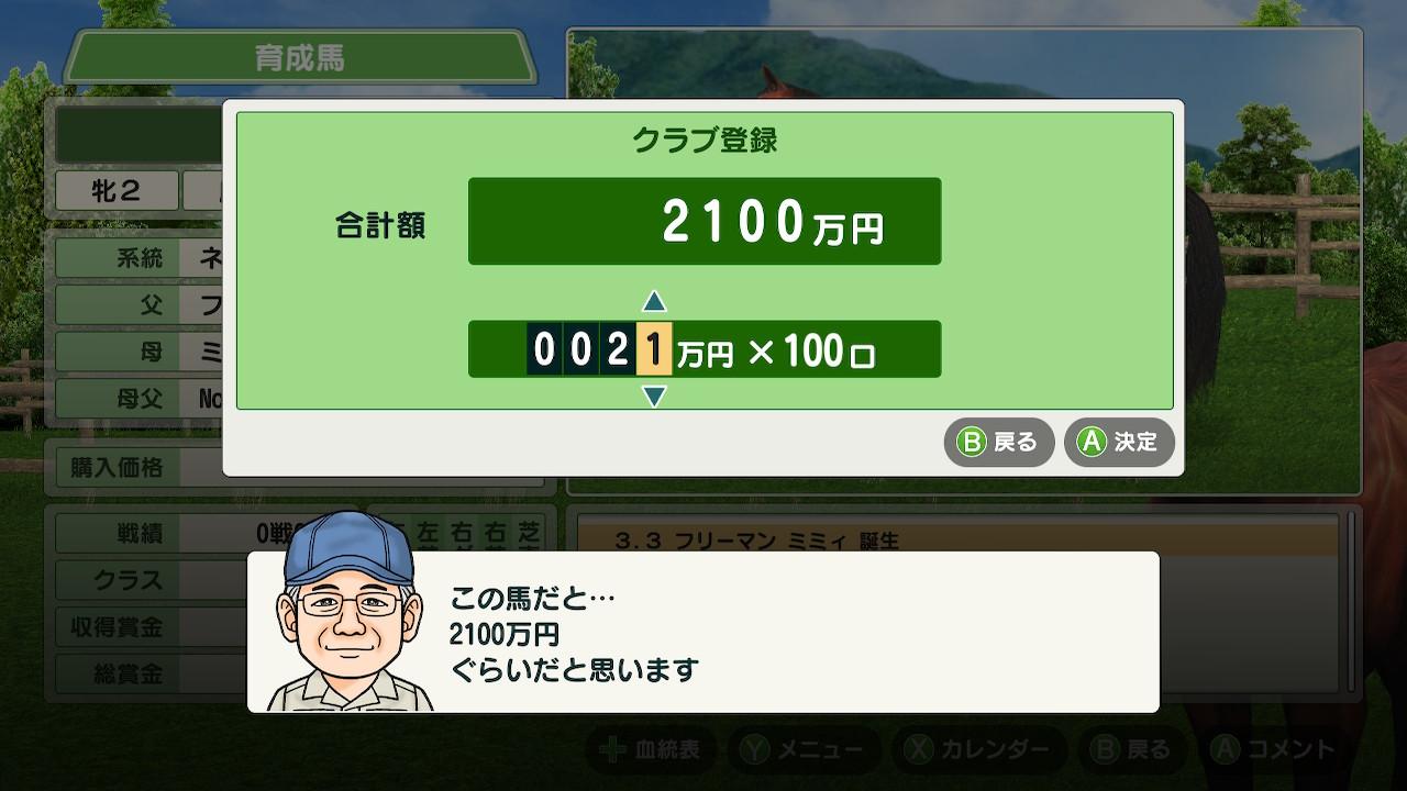 金額を決定すると募集結果の報告。無事満口となり、1050万円の収入を得ました。